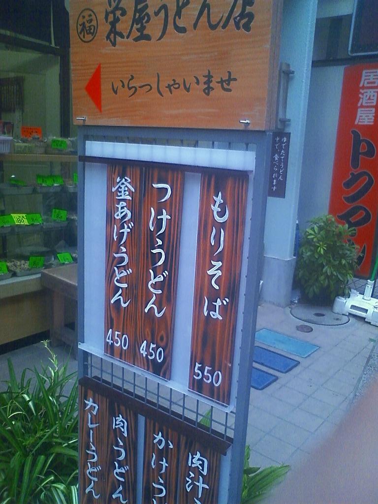 栄屋うどん店