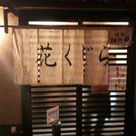 花くじら - 店・玄関の一例 (入口 2ヶ所あり)