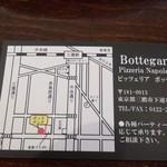 ボッテガンテ -