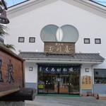 玉川屋 - 老舗の菓子処