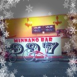 MINNANOBAR 997 - 店前は駐輪禁止ですよ!