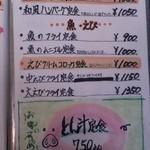 米常 - 定食メニュー