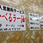 とん八ラーメン - 201310 食べるラー油、自家製キムチは無料サービス