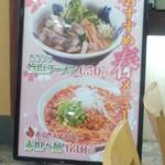 フードテラス 遊食亭 - おすすめ春メニュー(2014.02.25)