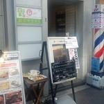 cafe croix - ビルの入口