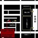 シュガー キッズ - 新橋駅烏森口から徒歩2分!!