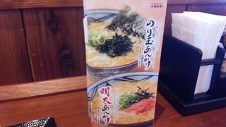 丸亀製麺 - メニュー