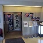 24531176 - 岩田屋のレストラン街にあるトンカツ屋さんです。