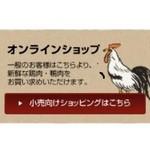 鳥藤 - 鳥藤が厳選したプロの味をご家庭でも。詳しくはホームページをご覧ください。