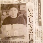 豆腐工房 我流 - 2012年、新聞に載りました!