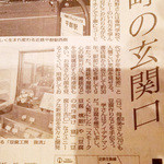 豆腐工房 我流 - 今年も新聞に載りました!