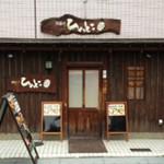 ひょっとこ - JR奈良駅・近鉄新大宮駅徒歩7分です♪