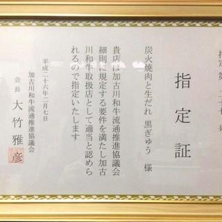 加古川和牛取扱店指定証取得しました!