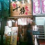 博多らぁめん 斗樹 - 日曜夜でも開いていた。