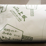上坂商店 -