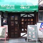キッチンアオキ - 外観