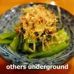 魚屋 ひろし - お通し(小松菜のお浸し)