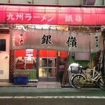 九州ラーメン 銀嶺 - 外観