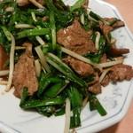 ちゅうぼう - 料理写真:レバニラ炒め