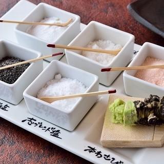 5種類の「塩」と「本わさび」