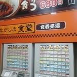 オートレストラン長島 -