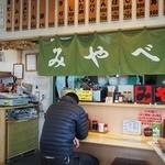 みやべ食堂 -