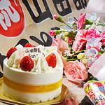 はなの舞 - 歓迎会や親睦会などにぴったりな宴会特典♪真鯛の姿造り(2,000円)/ケーキ(1,000円)を特価でご用意!または無料色紙のいずれかをサービスさせていただきます☆