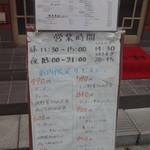 24562193 - 定食490円~