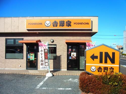 吉野家 17号線宮原店