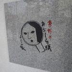 よーじやカフェ - 「よーじや」さんの壁にあったインタリヨ