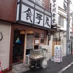 富士川食堂 - 外観