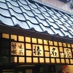 和菓子 榛名屋  - 店舗外観と看板。いい味出ている。
