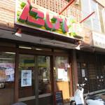 たけいし - 東武練馬駅から徒歩4,5分です