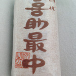 和菓子処 四代目 松川 -