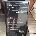キッチン&珈琲館 みのばんば - 看板