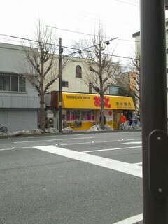 おべんと 清水橋店