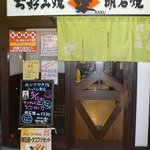 明石焼き・お好み焼き・居酒屋 樂 - お店の入口です。大昔からやっているようなドアですね。期待が持てます。