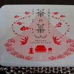 マールブランシュ - 茶の菓[缶](春ver)