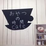 おやつの時間cafe -
