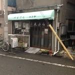 ハトヤ - 昭和の香り漂う外観