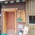 旬菜家 - 入口♪