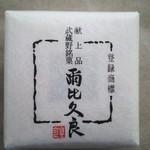 24590020 - 【にいくら】   460円