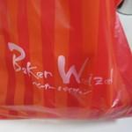 ベーカーバイツェン - 料理写真:この日は並んだパンの中から自宅用に5種類買って帰りました。