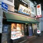 24591766 - 郷土料理店らしい趣です。