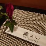 鮨よし - (2014/2)