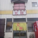 24593004 - 店舗正面