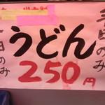 大阪たこ焼きこなもん 府中店 - メニュー うどん250円※平日のみ(2014.03.01)