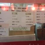 大阪たこ焼きこなもん 府中店 - メニュー表(2014.03.01)
