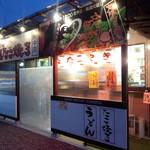 大阪たこ焼きこなもん 府中店 - 大阪たこ焼きこなもん府中店 お店の外観(2014.03.01)