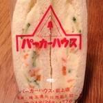 パーカーハウスサンドイッチ - 料理写真:ポテトサラダ